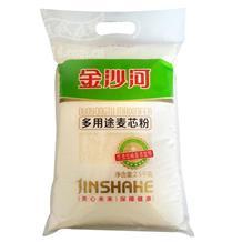 金沙河多用途麦芯粉2.5kg