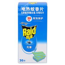 雷达电热蚊香片无香型30片装