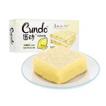 唇动白色经典涂饰蛋糕柠檬味180g