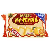 徐福记香橙酥184g