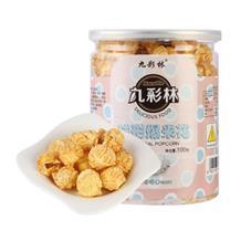 九彩林球形爆米花奶油味100g