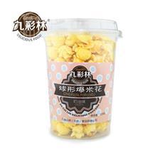 九彩林球形爆米花奶油味118g