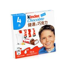 T4健达牛奶巧克力力50g