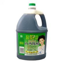 紫林山西陈醋1.75l